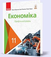 """11 клас   Економіка (профільний рівень) підручник для 11 класу закладів загальної середньої освіти"""", Крупська"""