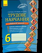 6 клас | Трудове навчання. Робочий зошит, Лещук | Ранок