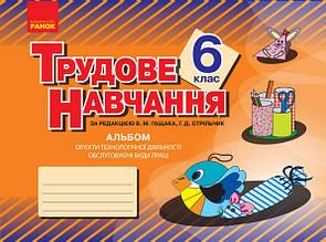 6 клас | Трудове навчання. Альбом: об'єкти технологічної діяльності. Обслуговуючі види праці, Гащак | Ранок