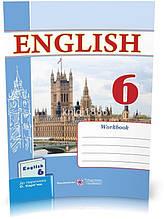 6 клас | Робочий зошит з англійської мови. (До підруч. Карп'юк О.) | Косован О.