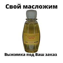 Софлоры олія 100 мл холодний віджим (Сыродавленное) Зелена Миля
