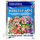 Удобрение Мастер-агро для цветущих растений 14.21.24 25 г, фото 2