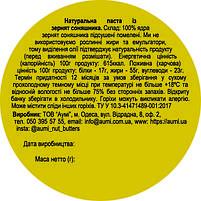 Паста из семян подсолнечника кремовая, 50г, банка СТЕКЛО, натуральная без добавок, фото 2