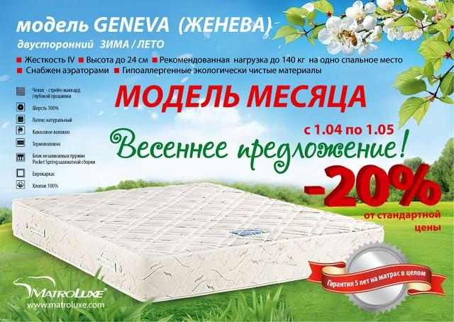 Матрац GENEVA / ЖЕНЕВА