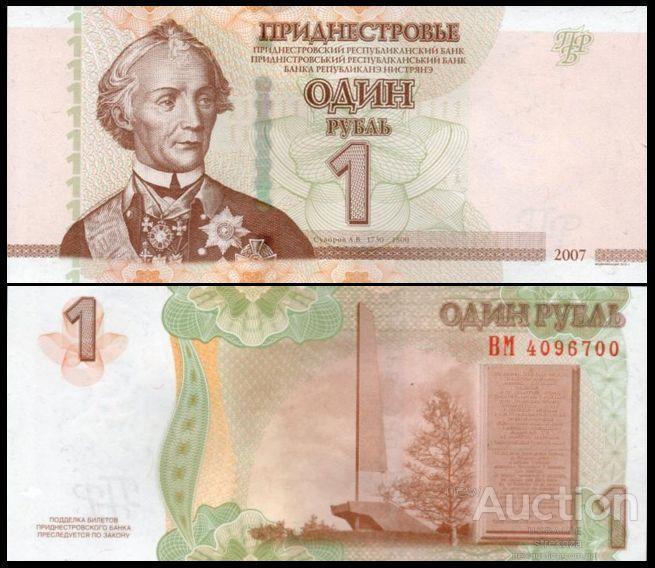 ПРИДНЕСТРОВЬЕ 1 рубль 2007(12)г. UNC
