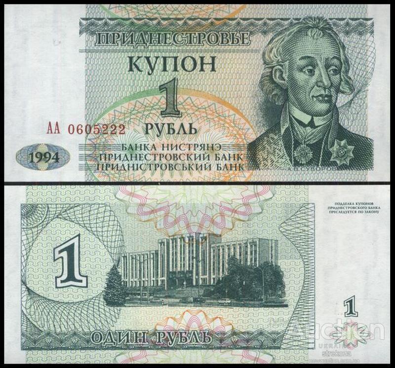 ПРИДНІСТРОВ'Я 1 рубль 1994р. UNC №231