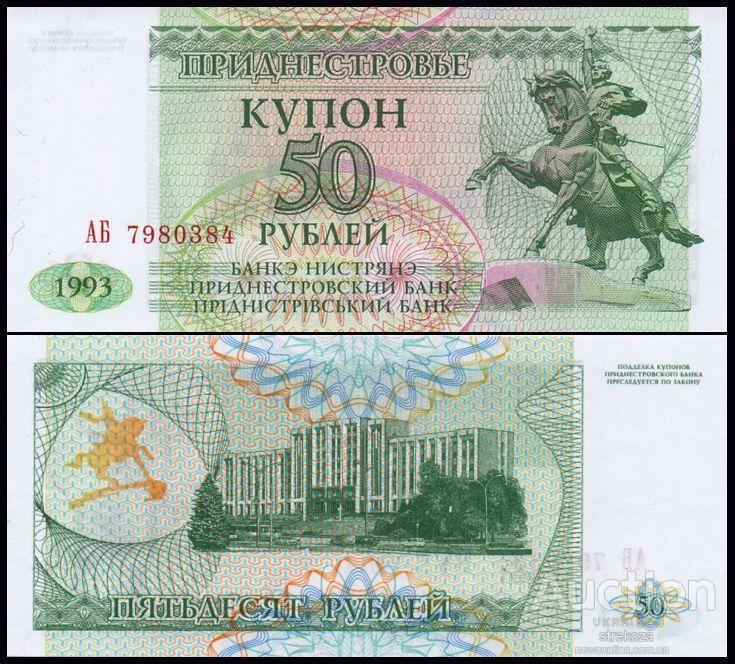 ПРИДНІСТРОВ'Я 50 рублів 1993р. UNC