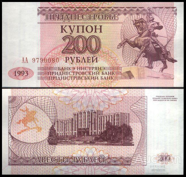 ПРИДНІСТРОВ'Я 200 рублів 1993р. UNC