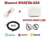Комплект беспроводного 3G/4G/LTE интернета Huawei E8372h-153+ Антенна планшетная MIMO 2×17+стартовый пакет