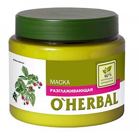 Маска для розгладження волосся 500 мл з екстрактом малини O Herbal