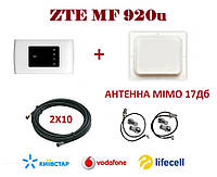 Комплект для интернета (3G/4G/LTE) Роутер ZTE MF 920u+ Антенна планшетная MIMO 2×17+стартовый пакет