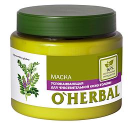 Заспокійлива маска для чутливої шкіри голови 500 мл O Herbal