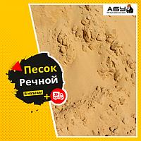 Песок речной Киев, Киевская обл.