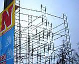 Будівельні риштування клино-хомутові комплектація 15.0 х 14.0 (м), фото 9