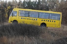 Автобус спеціалізований шкільний ATAMAN D093S201 з повним приводом (4х4)