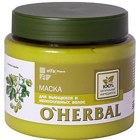 Маска для кучерявого і неслухняного волосся 500 мл O Herbal