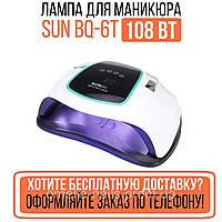 LED+UV лампа для маникюра и педикюра SUN BQ-6T 108W (Уф Лампа для ногтей, лед лампа для сушки гель-лака)