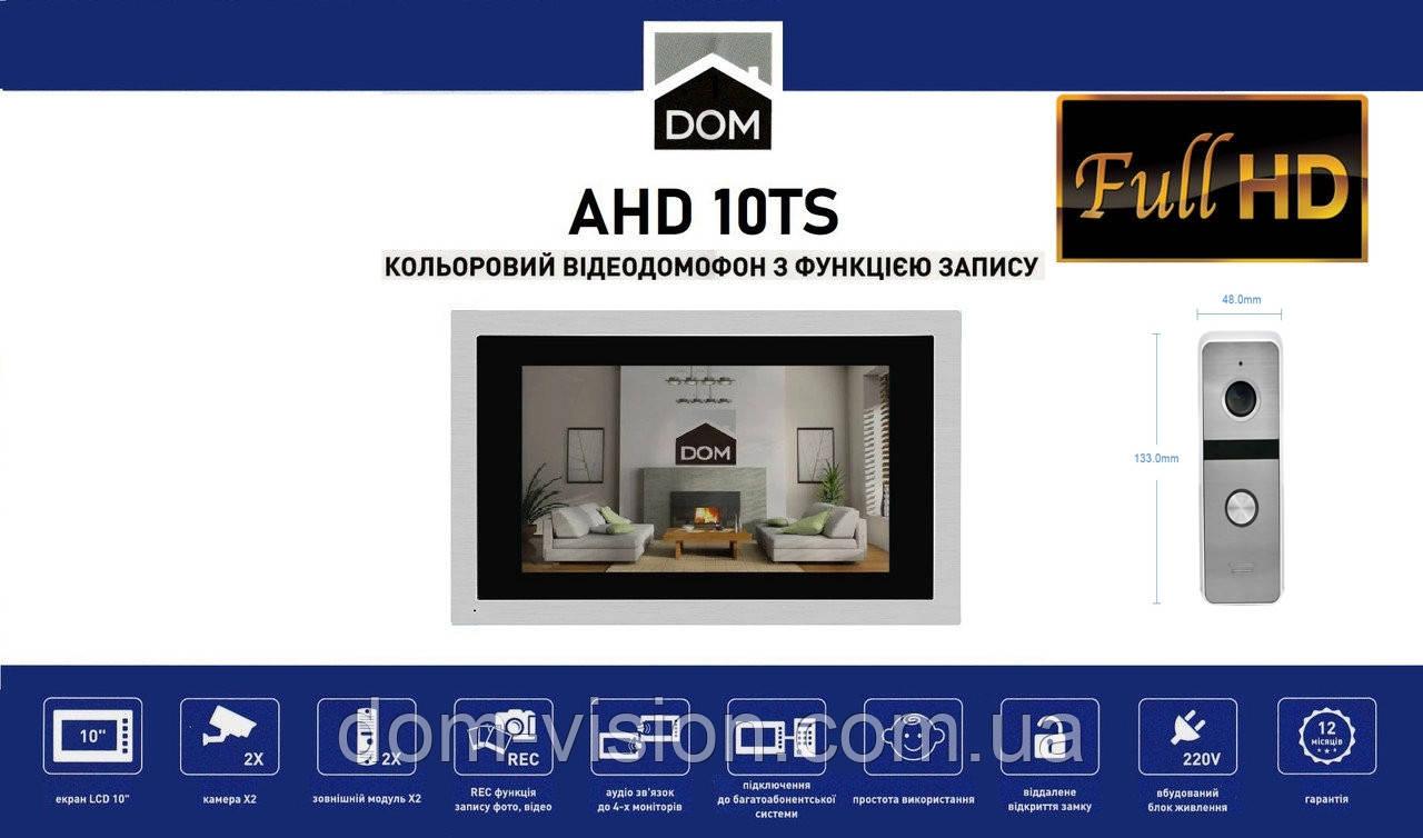 Комплект видеодомофона DOM AHD 10TS + панель вызова DOM AHD 01S