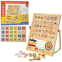 Деревянная игрушка Мольберт MD 2581 азбука(рус), счеты, часы