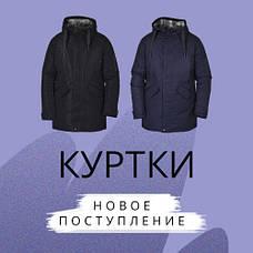 Новое поступление курток