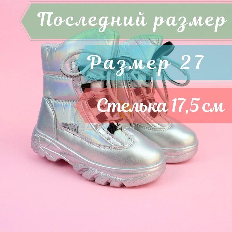 Термо дутики для девочки Космос тм Том.м размер 27