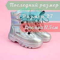 Термо дутики для девочки Космос тм Том.м размер 27, фото 1