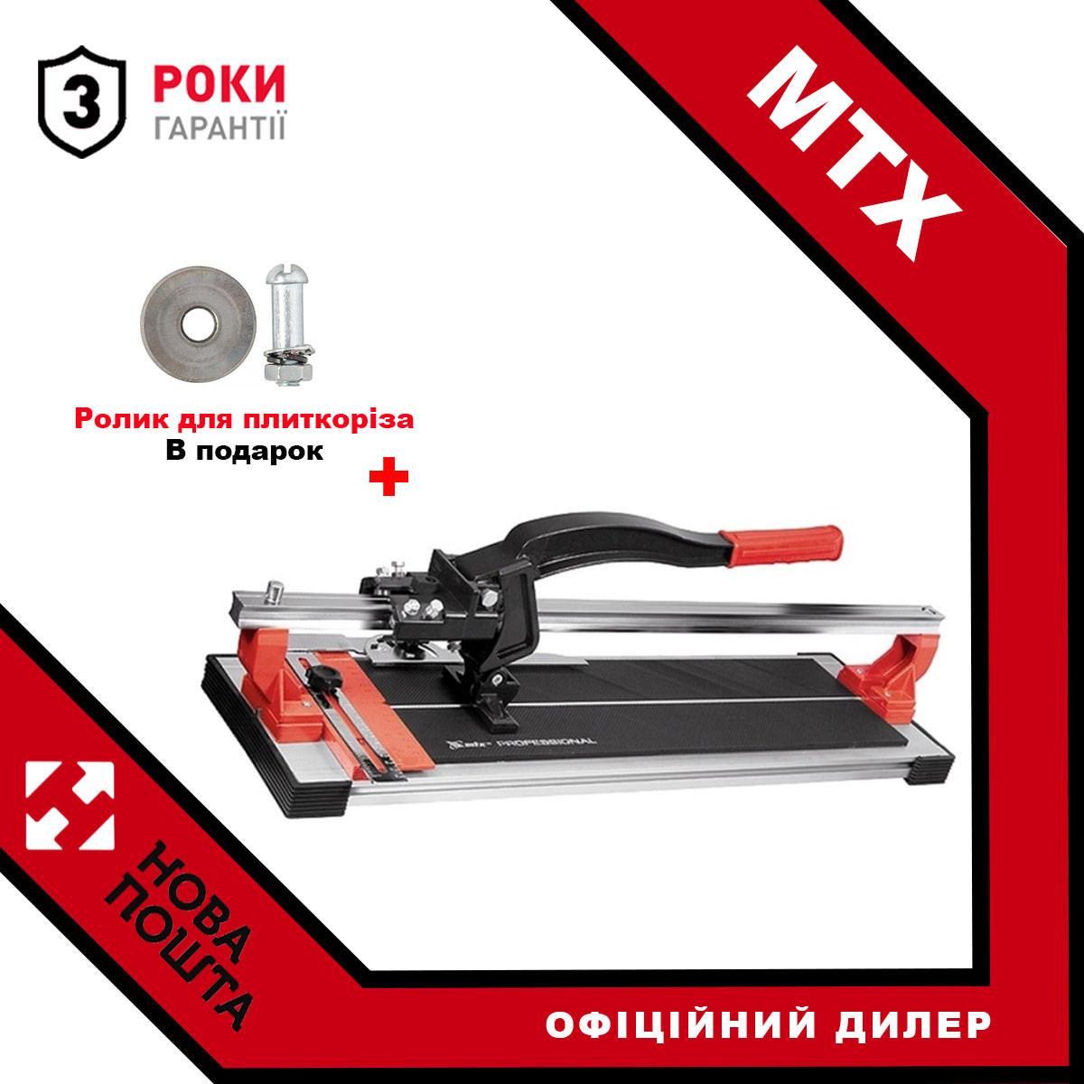Плиткоріз рейковий 600мм \ \ MTX PROFESSIONAL 876889 + В подарок ролик!