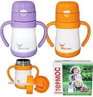 Термос детский Toscana 230мл с двумя ручками и трубочкой ST-80174 Термосы и бутылки