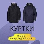 Новий поступ курток