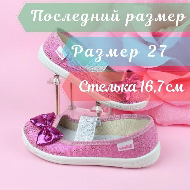 Детские текстильные туфли тапочки Вероника розовые бант тм Waldi размер 27