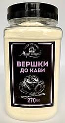 Вершки для кави 270 г., баночка п/е