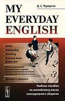 Мухортов  My Everyday English. Учебное пособие по английскому языку повседневного общения