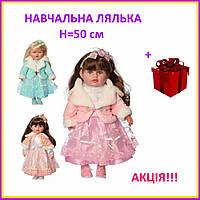 Большая кукла 50 см Интерактивная Говорящая Кукла (4 видов)