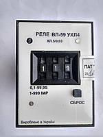 Реле ВЛ-59