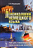 Медведева  Лексикология немецкого языка. Лекции, семинары, практические занятия