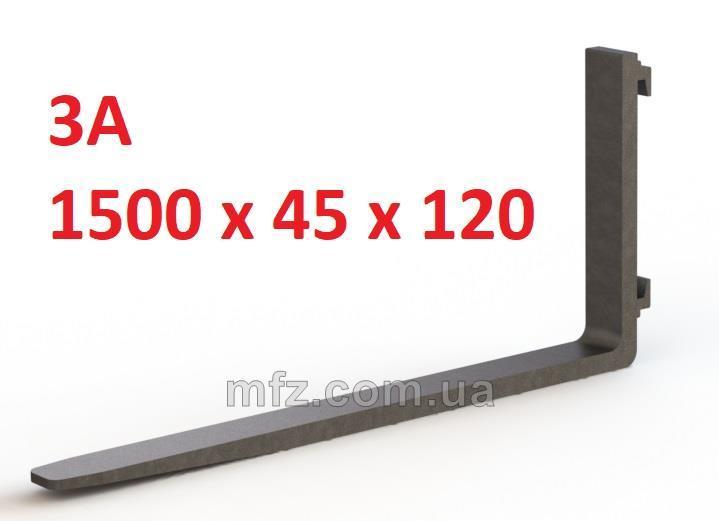 Вила для навантажувача 1500х45х120 мм