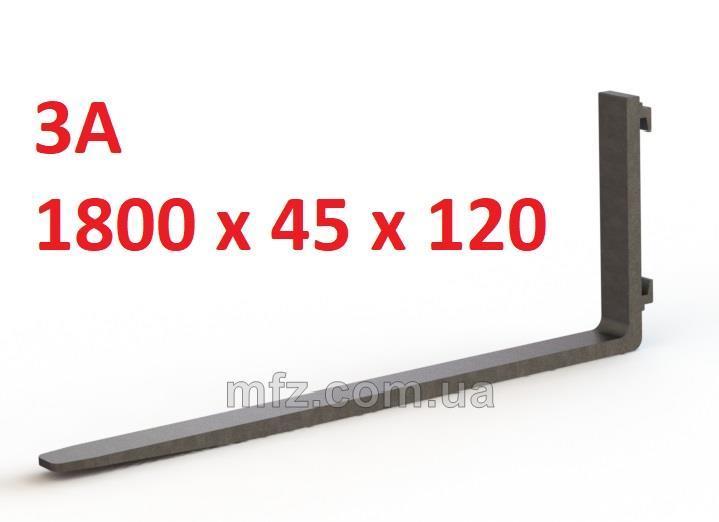 Вилы для погрузчика 1800х45х120 мм