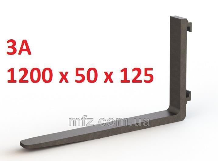 Вилы для погрузчика 1200х50х125 мм
