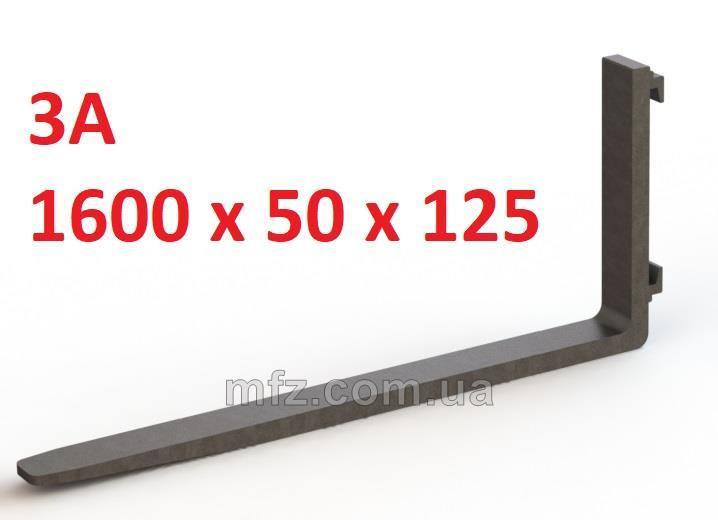 Вилы для погрузчика 1600х50х125 мм