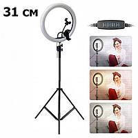 Кольцевая светодиодная лед лампа 31 см с штативом и держателями для телефона для блогера фотографа визажиста.