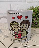 """Керамическая  чашка """" Love is.... """"(Лаз из)"""