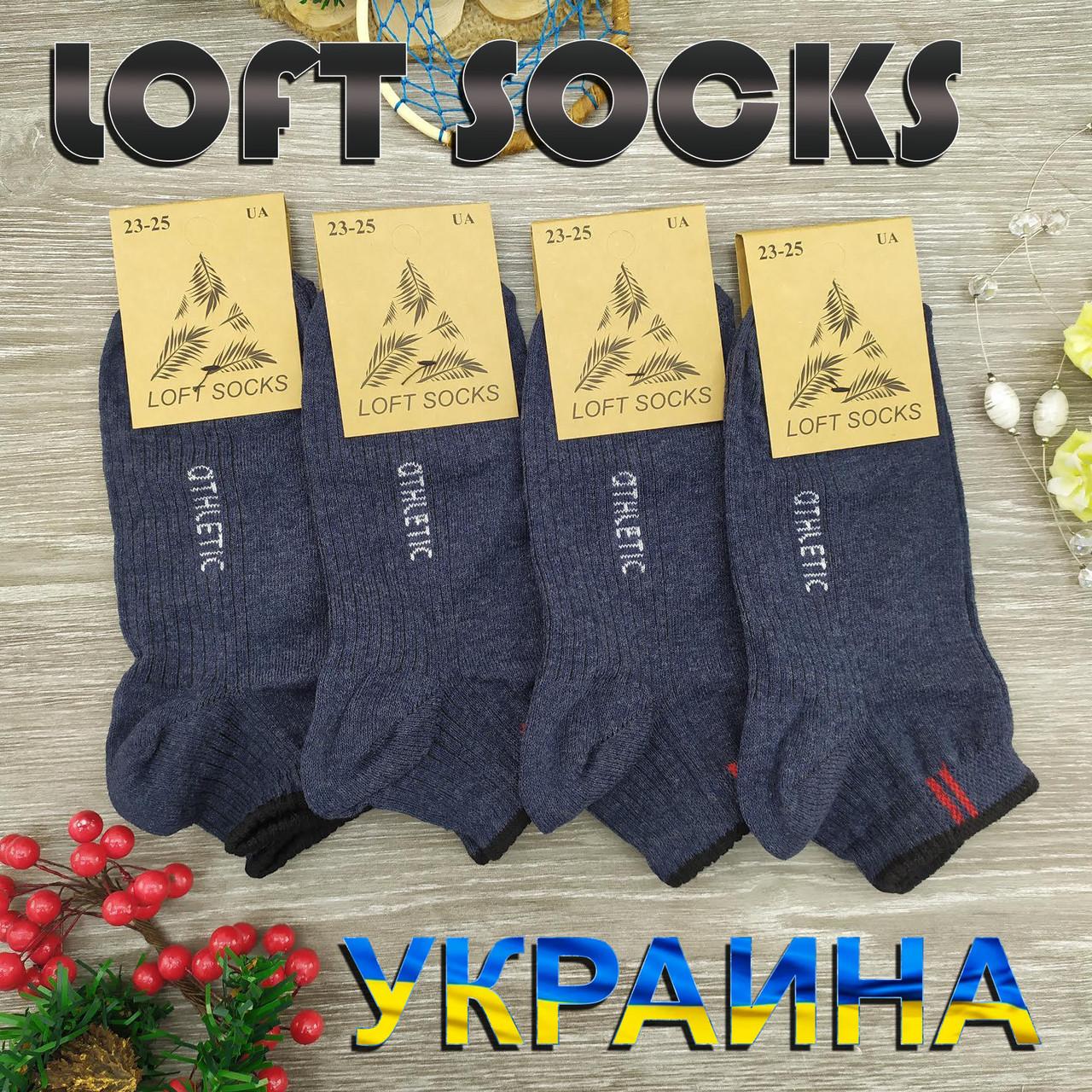 Носки женские демисезонные короткие спорт Loft Socks athletic 23-25 джинс 20034160