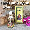 Духи египетские масляные с афродизиаком и феромонами «Тысяча и одна ночь» Арабские масляные духи Есть пробники