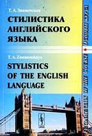 Т. А. Знаменская  Стилистика английского языка. Основы курса