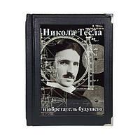 """Книга в коже Никола Тесла """"Изобретатель будущего"""" Карлсон Бернард. В бархатном мешочке, фото 1"""