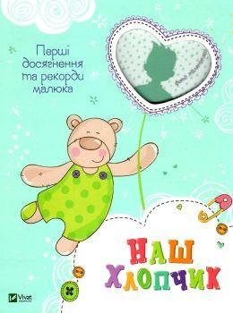 """Альбом """" Наш синочок Мій перший рік"""