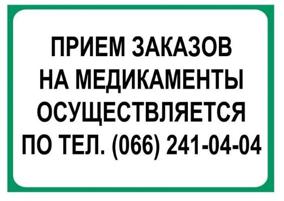 """Наклейка """"Прием заказов на медикаменты осуществляется по телефону"""""""