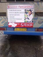Брендирование автобусов Полтава