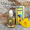 Духи египетские масляные с афродизиаком и феромонами «Секрет пустыни». Арабские масляные духи.  Есть пробники