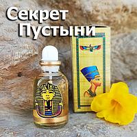 Духи египетские масляные с афродизиаком и феромонами «Секрет пустыни». Арабские масляные духи.  Есть пробники, фото 1